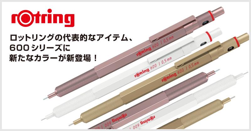 ロットリング 600 メカニカルペンシルに新色登場!