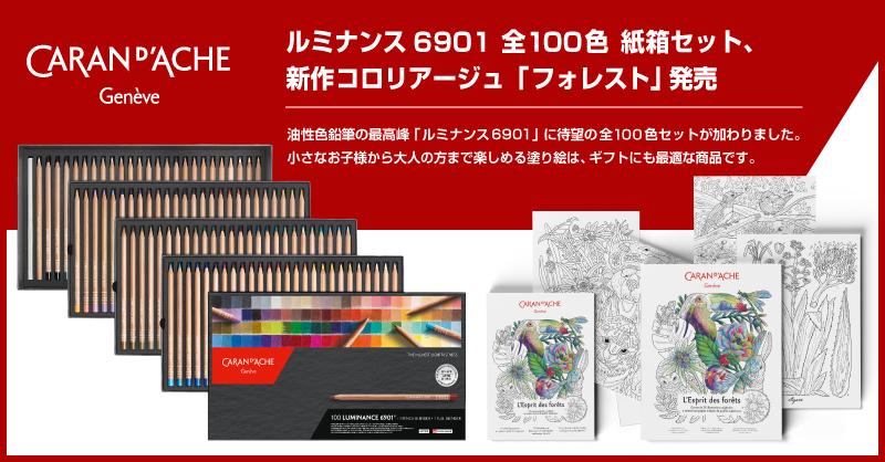 ルミナンス6901 全100色 紙箱セット、新作コロリアージュ「フォレスト」発売