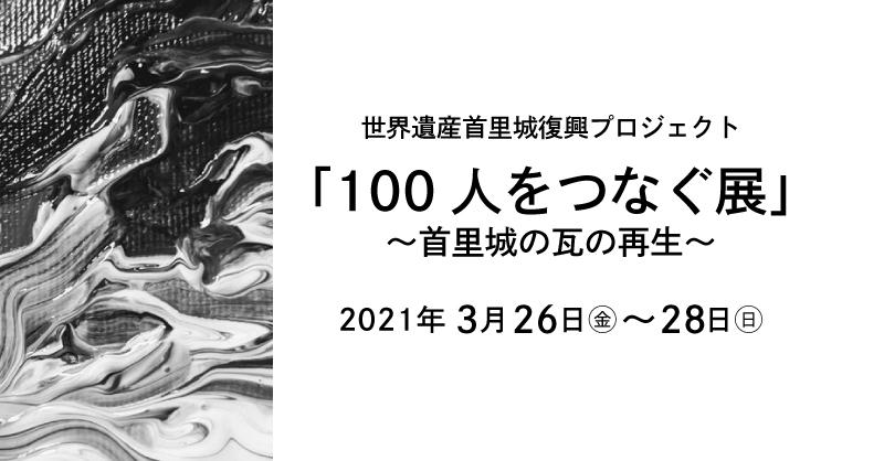 世界遺産首里城復興プロジェクト「100人をつなぐ展」~首里城の瓦の再生~