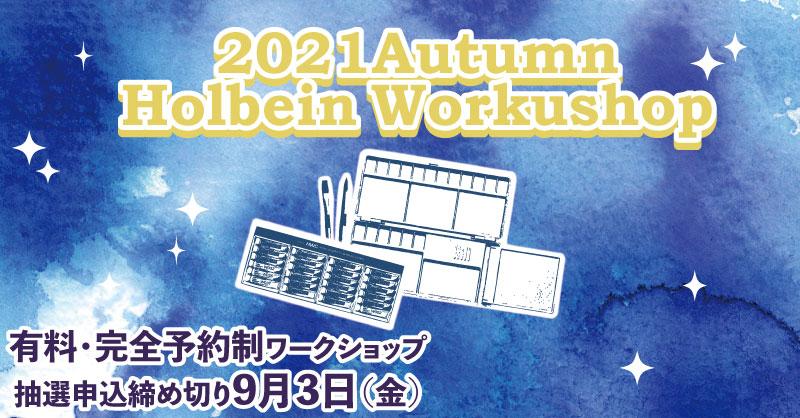 2021年・秋季 ホルベイン ワークショップ 開催日程のお知らせ