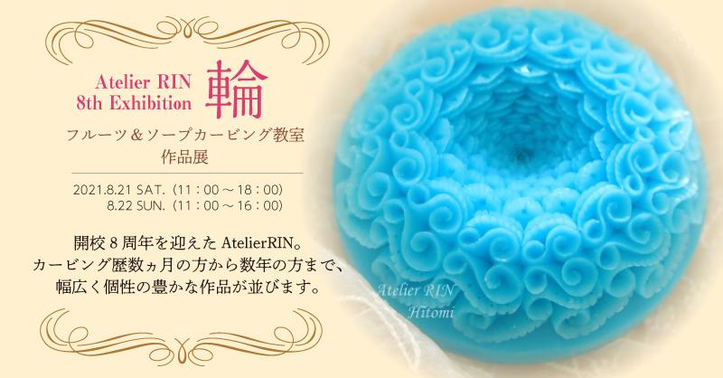 Atelier RIN 第8回作品展「Smile〜フルーツ&ソープカービング教室作品展〜」