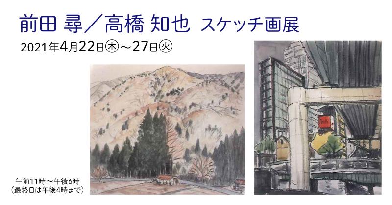 【開催延期】前田尋/高橋知也 スケッチ画展