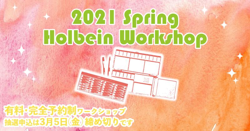 2021年・春季 ホルベイン ワークショップ 開催日程のお知らせ