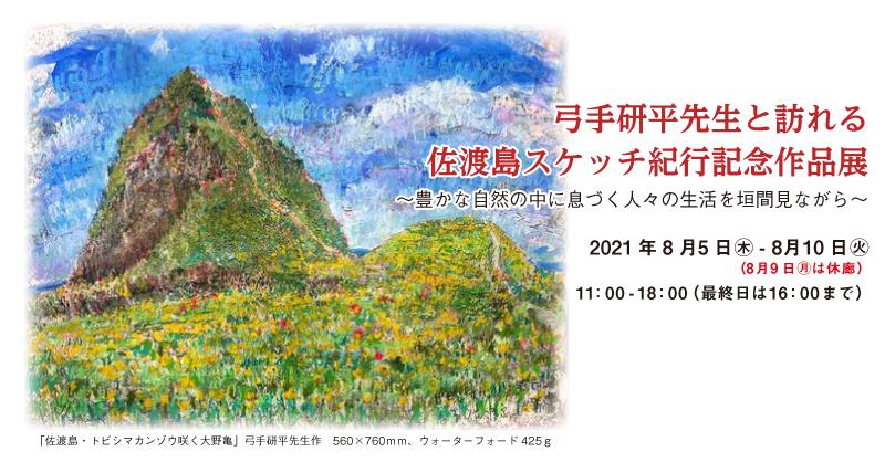 弓手研平先生と訪れる佐渡島スケッチ紀行記念作品展