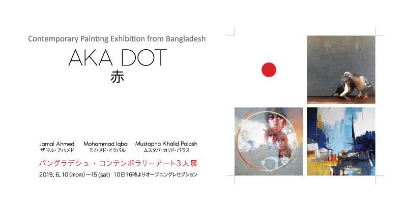 バングラデシュ・コンテンポラリーアート3人展 「AKA DOT」