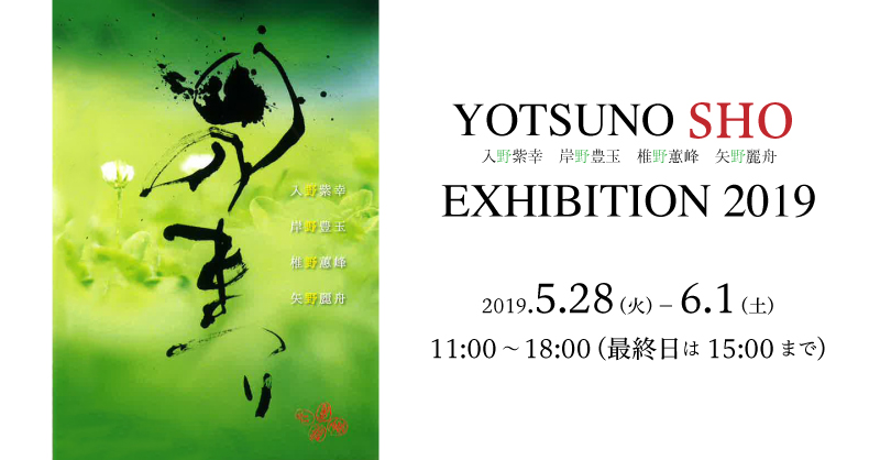 YOTSUNO-SHO-EXHIBITION2019