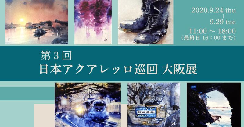 第3回 日本アクアレッロ巡回 大阪展