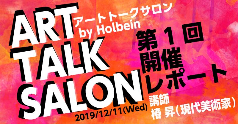 第1回 アート トークサロン by HOLBEIN 開催レポート