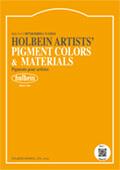 ホルベイン専門家用顔料とその素材