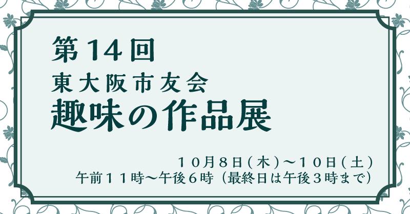 第14回 東大阪市友会主催 趣味の作品展