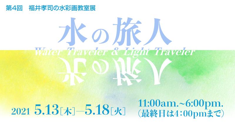 第4回 福井孝司の水彩画教室展「水の旅人 光の旅人」