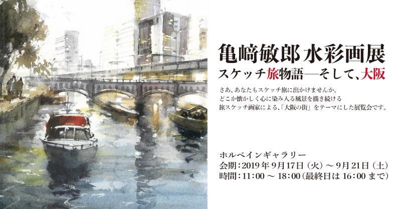 亀﨑敏郎 水彩画展「スケッチ旅物語ーそして、大阪」