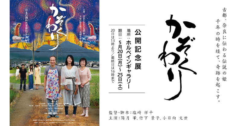 映画「かぞくわり」公開記念展 in 大阪