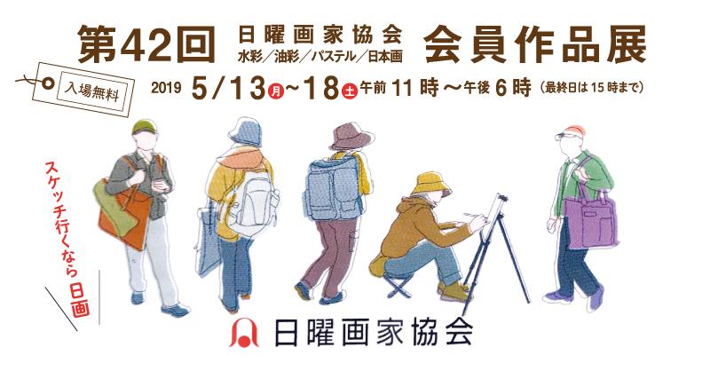 第42回「日曜画家協会 会員作品展」