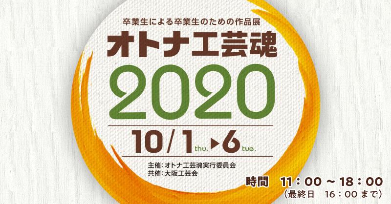 オトナ工芸魂2020