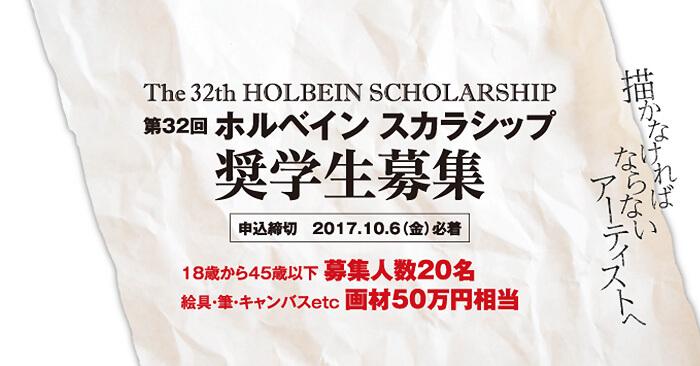 ホルベイン スカラシップ奨学生募集!