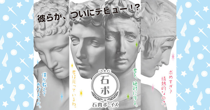 「石膏ボーイズ」デビュー記念 イベント開催!