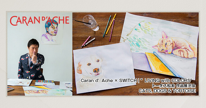 "「Caran d'Ache x SWITCH ""LIVING with COLORS"" トータス松本 作品展覧会」"