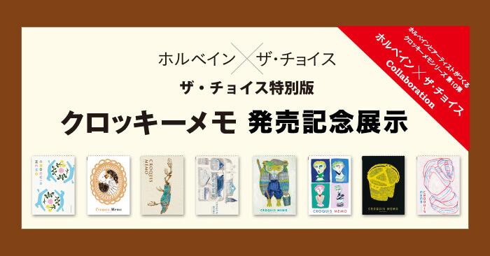 「ホルベイン×ザ・チョイス2016」クロッキーメモ 発売記念展示