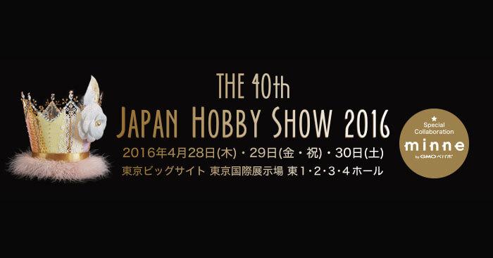 「第40回 2016 日本ホビーショー」出展