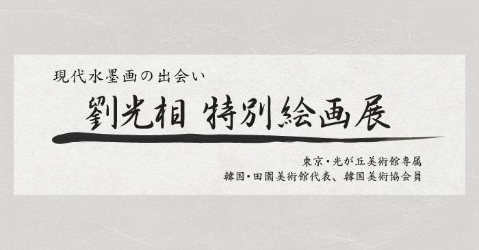 「現代水墨画の出会い 劉光相特別絵画展」