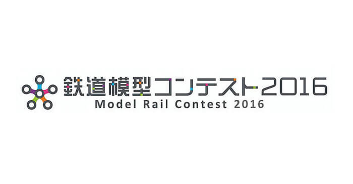「鉄道模型コンテスト2016」出展