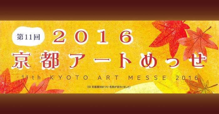 「京都アートめっせ」出展