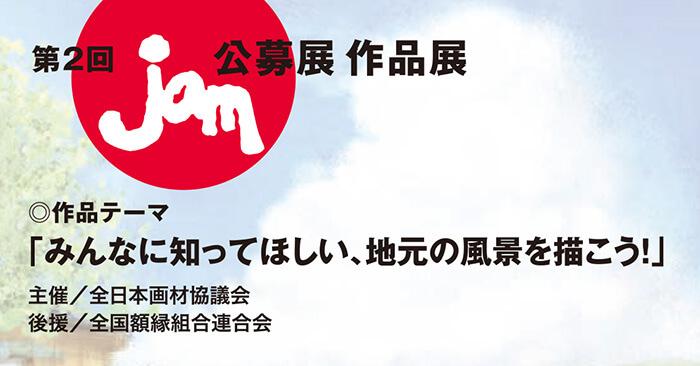 「第2回JAM公募展 作品展」開催!
