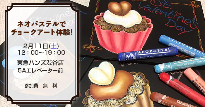 東急ハンズ 渋谷店「ネオパステルでチョークアート体験」