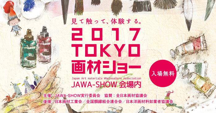 「2017TOKYO画材ショー」開催!