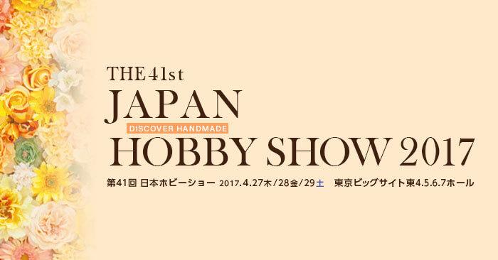 「第41回 2017 日本ホビーショー」出展