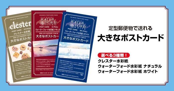 「ホルベイン 大きなポストカード」新登場!