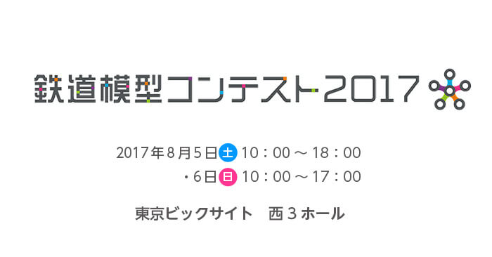 「鉄道模型コンテスト2017」出展