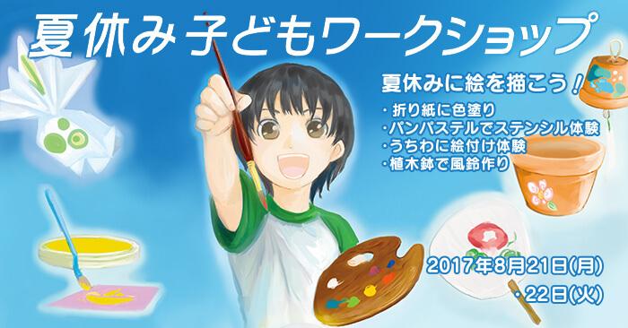 「夏休み 子どもワークショップ」開催!