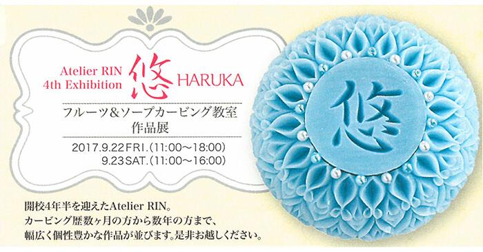Atelier RIN 第4回作品展「悠HARUKA~フルーツ&ソープカービング教室作品展~」