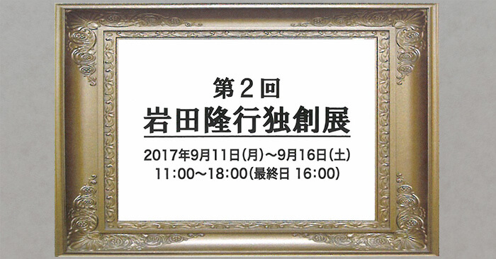 「第2回 岩田隆行 独創展」