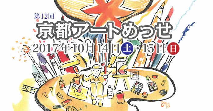 「第12回 京都アートめっせ」出展