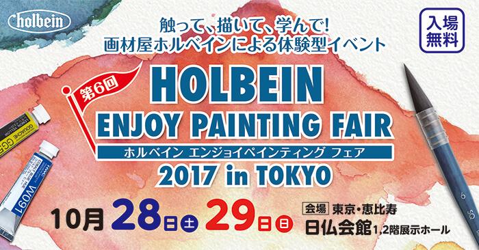 エンジョイペインティング フェア 2017 in TOKYO