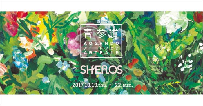 青参道アートフェア2017出展!