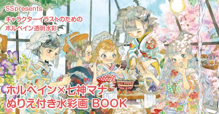 ホルベイン×七神マナ ぬりえ付き水彩画BOOK