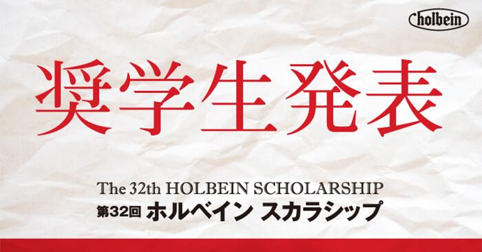 第32回ホルベイン・スカラシップ奨学生が決定しました!