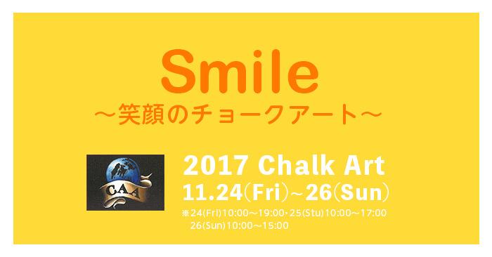第12回「チョークアート展2017」