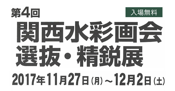 「第4回 関西水彩画会 選抜・精鋭展」
