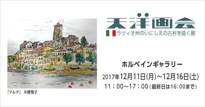 「天洋画会 ラツィオ州のいにしえの古村を描く展」