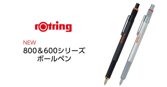 ロットリング 800&600シリーズ ボールペン新発売
