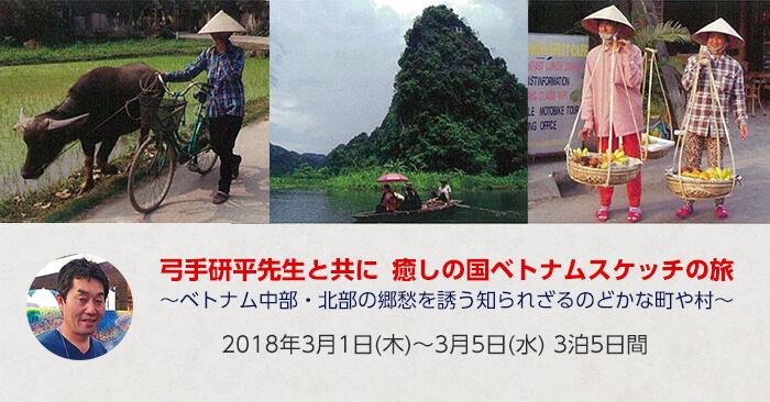 『弓手研平先生と共に 癒しの国ベトナムスケッチの旅』のお誘い