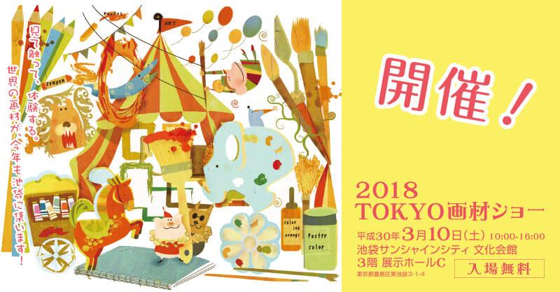 3/10「2018 TOKYO画材ショー」開催