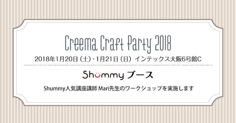 1/20・21「Creema Craft Party 2018」ワークショップ実施