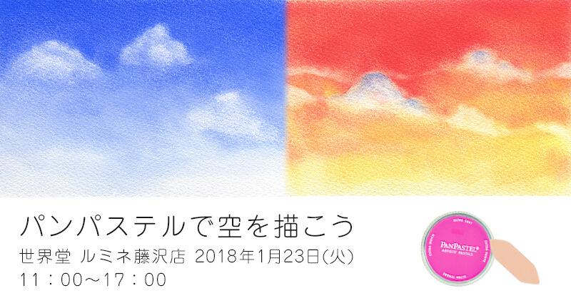1/23 世界堂 ルミネ藤沢店「パンパステルで空を描こう」