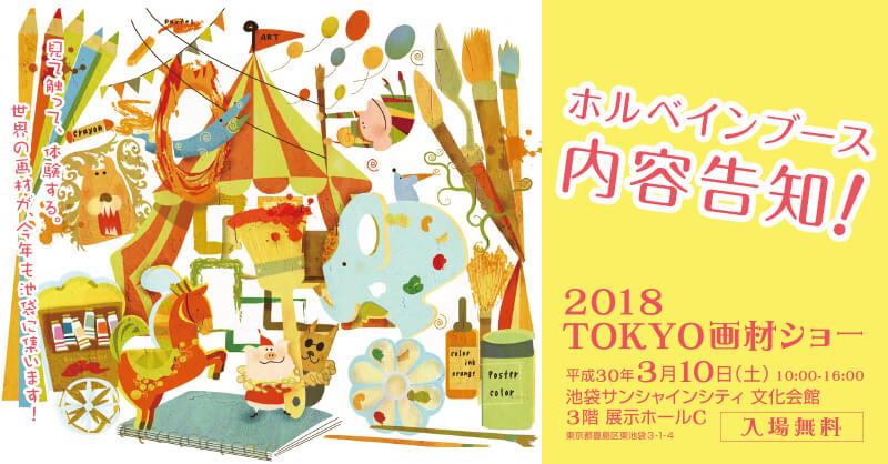 「2018 TOKYO画材ショー」内容告知!